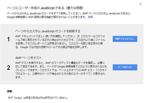 AMPページのエラー_解決_03