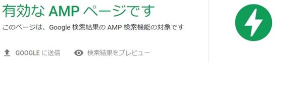 AMPページのエラー_解決_08